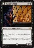 【JPN】神出鬼没な拷問者/Elusive Tormentor[MTG_SOI_108R]