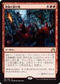 【JPN】悪魔の遊び場/Devils' Playground[MTG_SOI_151R]