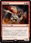 【JPN】炎刃の天使/Flameblade Angel[MTG_SOI_157R]