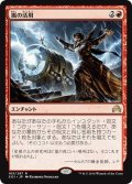 【JPN】嵐の活用/Harness the Storm[MTG_SOI_163R]