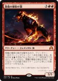 【JPN】悪魔の棲家の狼/Wolf of Devil's Breach[MTG_SOI_192M]