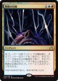 【JPN】熱病の幻視/Fevered Visions[MTG_SOI_244R]