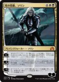 【JPN】死の宿敵、ソリン/Sorin, Grim Nemesis[MTG_SOI_251M]