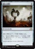 【JPN】崩れた墓石/Corrupted Grafstone[MTG_SOI_253R]