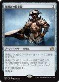 【JPN】処刑者の板金鎧/Slayer's Plate[MTG_SOI_264R]