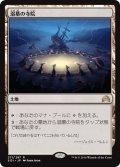 【JPN】溺墓の寺院/Drownyard Temple[MTG_SOI_271R]