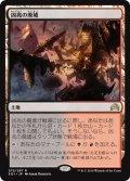【JPN】凶兆の廃墟/Foreboding Ruins[MTG_SOI_272R]