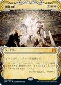 【JPN】審判の日/Day of Judgment[MTG_STA_002M]