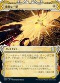 【JPN】★エッチングFOIL★果敢な一撃/Defiant Strike[MTG_STA_003U]