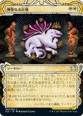 【JPN】★Foil★神聖なる計略/Divine Gambit[MTG_STA_004U]
