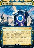 【JPN】★エッチングFOIL★青の太陽の頂点/Blue Sun's Zenith[MTG_STA_012M]