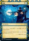 【JPN】★エッチングFOIL★否認/Negate[MTG_STA_018U]