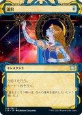 【JPN】★Foil★選択/Opt[MTG_STA_019U]
