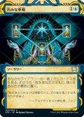 【JPN】★エッチングFOIL★巧みな軍略/Strategic Planning[MTG_STA_020U]