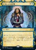 【JPN】★Foil★テゼレットの計略/Tezzeret's Gambit[MTG_STA_021R]