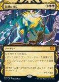 【JPN】★エッチングFOIL★命運の核心/Crux of Fate[MTG_STA_025M]
