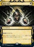 【JPN】★エッチングFOIL★暗黒の儀式/Dark Ritual[MTG_STA_026R]