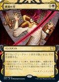 【JPN】★エッチングFOIL★破滅の刃/Doom Blade[MTG_STA_028R]