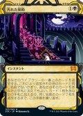 【JPN】★エッチングFOIL★汚れた契約/Tainted Pact[MTG_STA_033M]