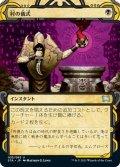 【JPN】★エッチングFOIL★村の儀式/Village Rites[MTG_STA_035U]
