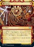 【JPN】★Foil★初子さらい/Claim the Firstborn[MTG_STA_037U]