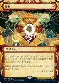 【JPN】★エッチングFOIL★稲妻/Lightning Bolt[MTG_STA_042R]