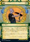【JPN】★Foil★耕作/Cultivate[MTG_STA_051U]