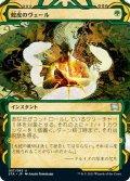 【JPN】★Foil★蛇皮のヴェール/Snakeskin Veil[MTG_STA_057U]