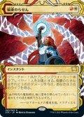 【JPN】★エッチングFOIL★稲妻のらせん/Lightning Helix[MTG_STA_062R]