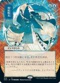 【JPN】★エッチングFOIL★対抗呪文/Counterspell[MTG_STA_078R]