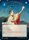 【JPN】★Foil★選択/Opt[MTG_STA_082U]