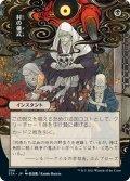 【JPN】★Foil★村の儀式/Village Rites[MTG_STA_098U]