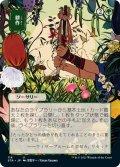 【JPN】★Foil★耕作/Cultivate[MTG_STA_114U]