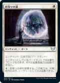 【JPN】居残りの渦/Detention Vortex[MTG_STX_013U]