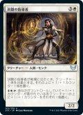 【JPN】決闘の指導者/Dueling Coach[MTG_STX_015U]