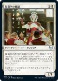 【JPN】象徴学の教授/Professor of Symbology[MTG_STX_024U]