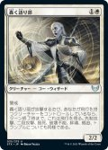 【JPN】轟く語り部/Thunderous Orator[MTG_STX_035U]