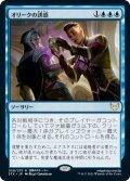 【JPN】オリークの誘惑/Tempted by the Oriq[MTG_STX_058R]