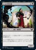 【JPN】ヒルの狂信者/Leech Fanatic[MTG_STX_075C]
