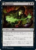【JPN】壊死放出法/Necrotic Fumes[MTG_STX_078U]