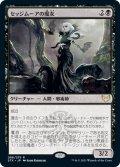 【JPN】セッジムーアの魔女/Sedgemoor Witch[MTG_STX_086R]