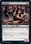 【JPN】終身書唱師/Tenured Inkcaster[MTG_STX_088U]