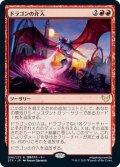 【JPN】ドラゴンの介入/Draconic Intervention[MTG_STX_096R]