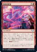 【JPN】爆発的歓迎/Explosive Welcome[MTG_STX_100U]