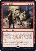 【JPN】歴史解明学/Illuminate History[MTG_STX_108R]