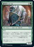 【JPN】優等生トロール/Honor Troll[MTG_STX_134U]