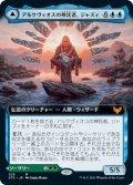 【JPN】★Foil★アルケヴィオスの神託者、ジャズィ/Jadzi, Oracle of Arcavios/神託者への旅/Journey to the Oracle[MTG_STX_325M]