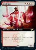 【JPN】刃の歴史家/Blade Historian[MTG_STX_334R]