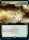 【JPN】無限性の支配/Harness Infinity[MTG_STX_343M]