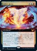 【JPN】★Foil★マグマ・オパス/Magma Opus[MTG_STX_346M]